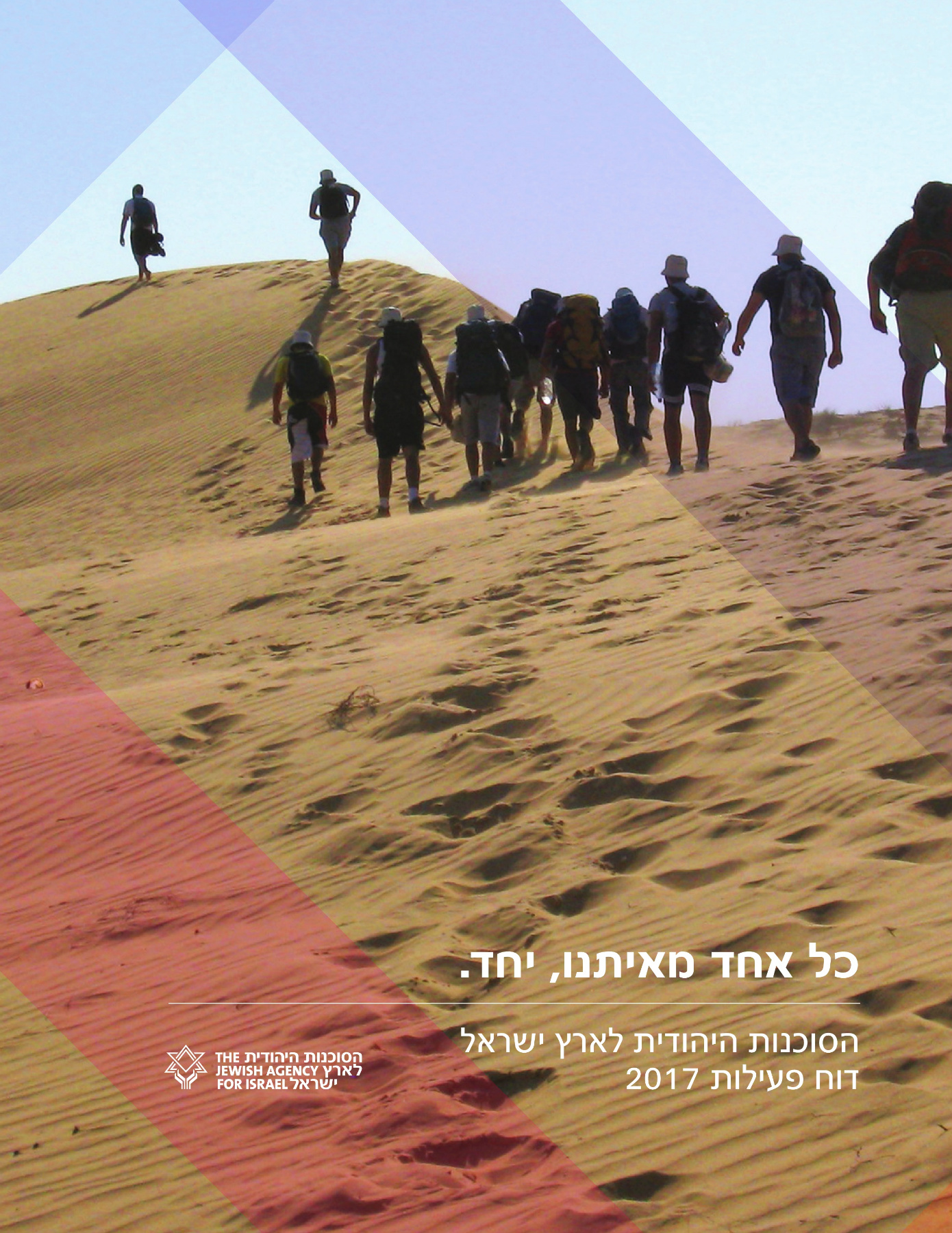 The Jewish Agency 2017 Performance Report - Hebrew
